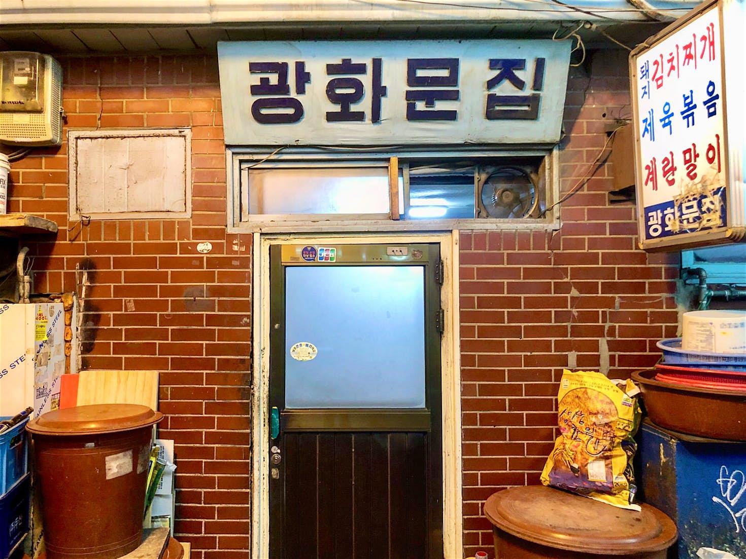 Restoran Antik Gwanghwamun Jip