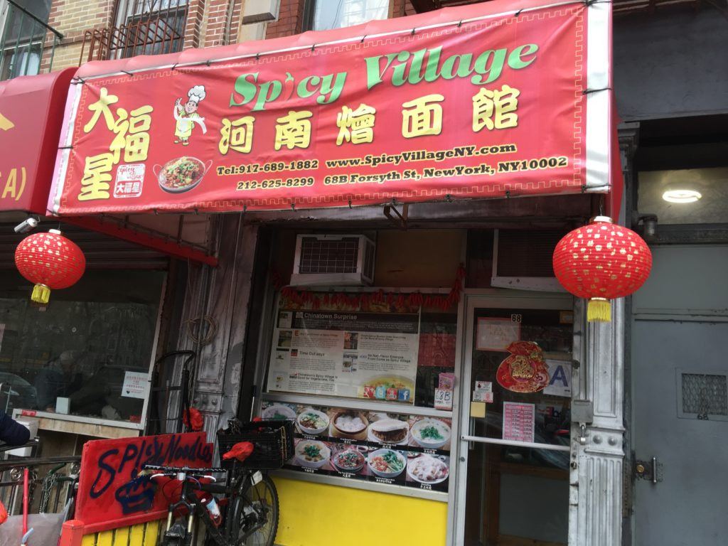 SPICY VILLAGE Restaurant New Yorkjpg