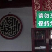 Wisata Religi Ke Ox Street Mosque