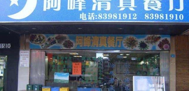Mencicipi 5 Wisata Kuliner Halal Shenzen Guangdong, Cina